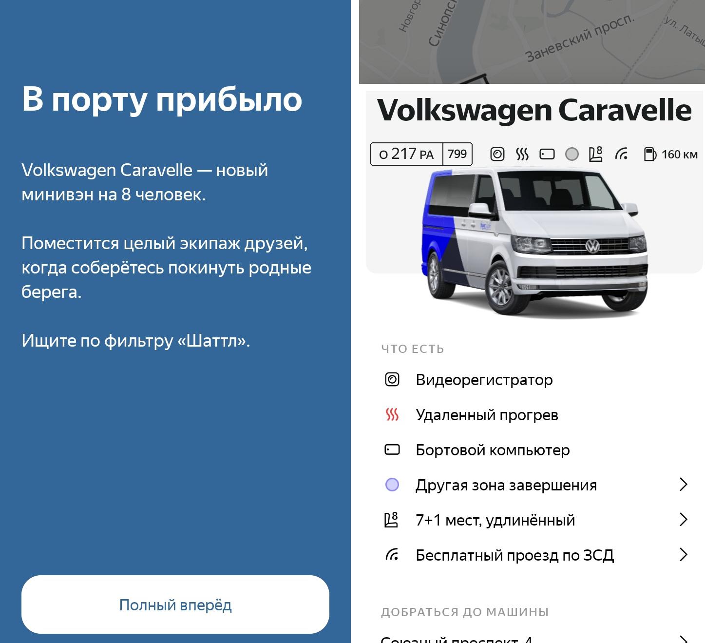 карта яндекс драйв в спб кредит наличными восточный экспресс банк онлайн заявка